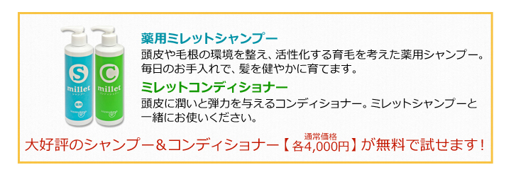 薬用シャンプーコンディショナーがセットで8000円オフ送料無料!