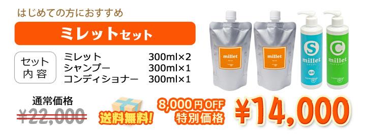はじめての方におすすめのコラーゲンドリンク ミレット2本にシャンプー&コンディショナーがついて8000円オフ送料無料!
