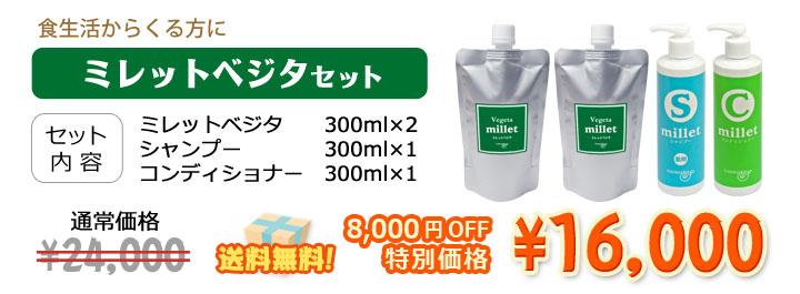 食生活の乱れを力強くサポート ミレットベジタ2本にシャンプー&コンディショナーがついて8000円オフ送料無料!