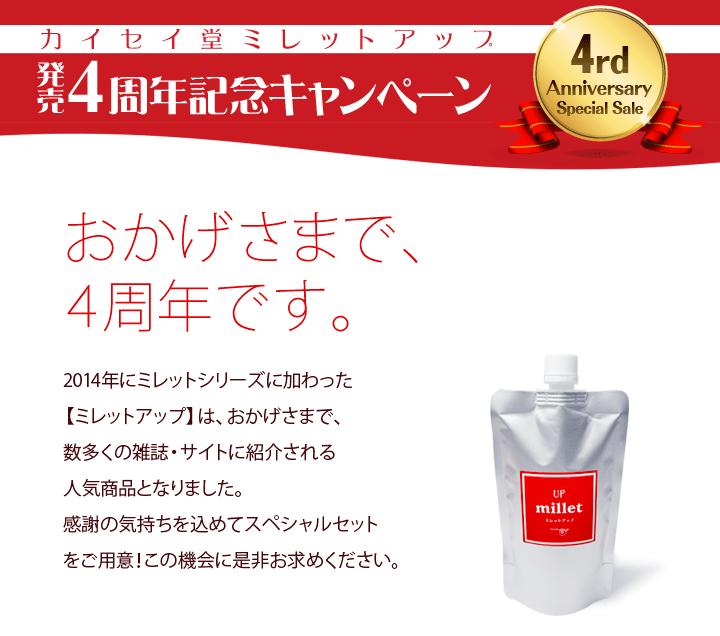 回生堂ミレットアップ発売4周年記念キャンペーン