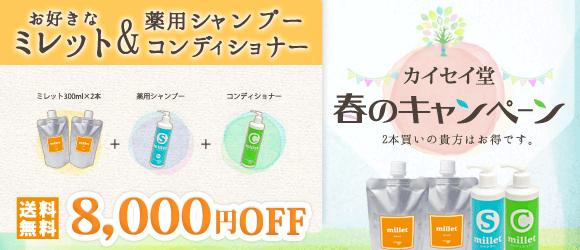 ミレット&薬用シャンプーコンディショナーセットキャンペーン