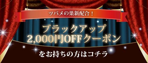 ブラックアップ2000円オフキャンペーン