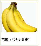 芭蕉(バナナ果皮)