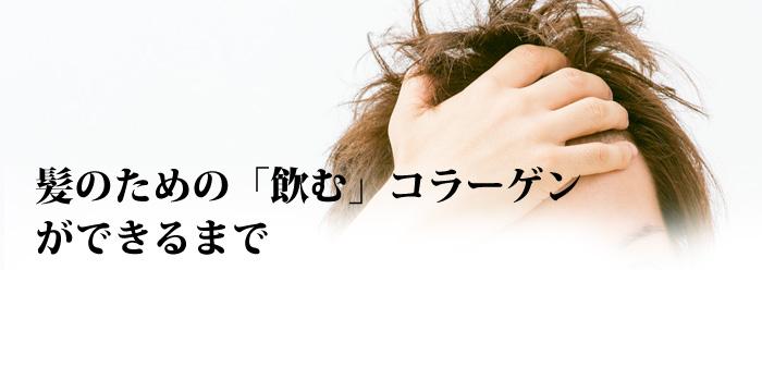 髪のための飲むコラーゲン「ミレット」
