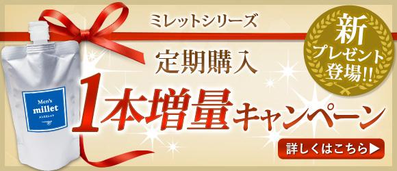 らくちん定期便 新プレゼント1本増量キャンペーン