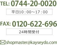 TEL:0744-20-0020(平日10:00~17:00) FAX:0120-622-696 shopmaster@kayseydo.com