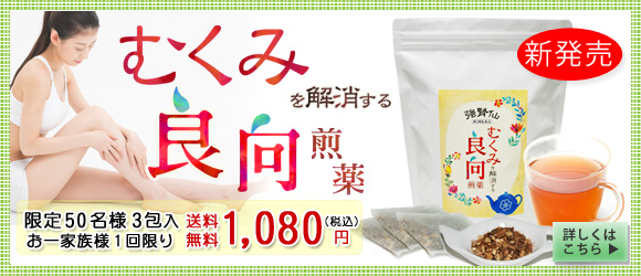 新発売 むくみを解消する良向煎薬 限定50名様3包入送料無料1,080円(税込)