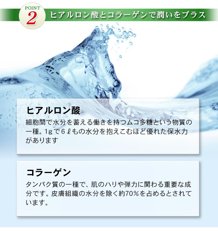 ヒアルロン酸とコラーゲンで潤いをプラス